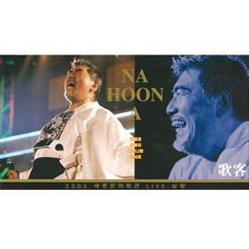나훈아(羅勳兒) 2002년 세종문화회관 Live 실황 (Live)