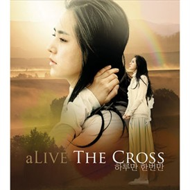 Alive The Cross [Single]