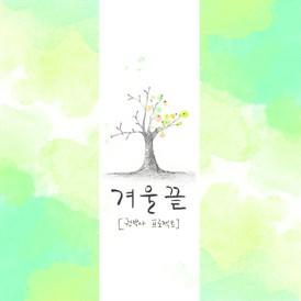 프로듀서 권박사 프로젝트 1st Single '겨울 끝'