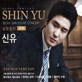 신유 (Seoul Shin Yu Live Concert)