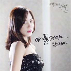 여자의 비밀 OST Part.10