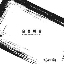 빛나라 은수 OST Part.8