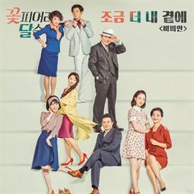꽃피어라 달순아 OST Part.6
