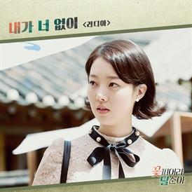 꽃피어라 달순아 OST Part.9