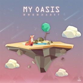 마이 오아시스(My Oasis) OST