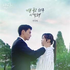 무궁화 꽃이 피었습니다 OST Part.22