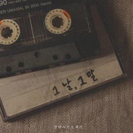 프로듀서 '권박사' 프로젝트 3rd single '그 날, 그 말'