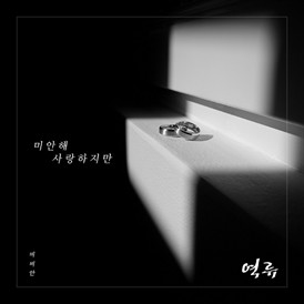 역류 OST Part.6
