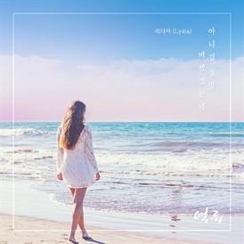 역류 OST Part 12