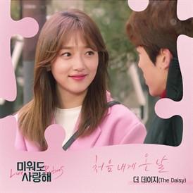 미워도 사랑해 OST Part.20