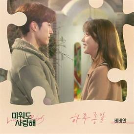 미워도 사랑해 OST Part.24