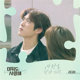 미워도 사랑해 OST Part.26