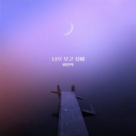 끝까지 사랑 OST Part.6