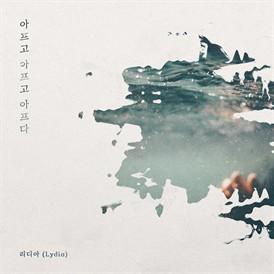 내일도 맑음 OST Part.20