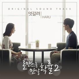 여행에서 로맨스를 만날 확률 시즌Ⅱ OST Part.3