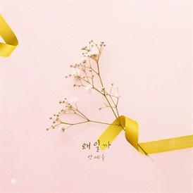 내일도 맑음 OST Part.22
