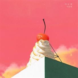 하나뿐인 내편 OST Part.3