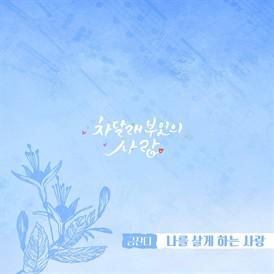 차달래 부인의 사랑 OST Part.1