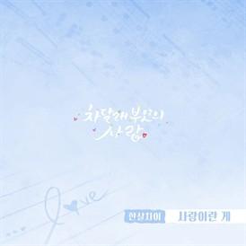 차달래 부인의 사랑 OST Part.12