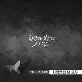 차달래 부인의 사랑 OST Part.16