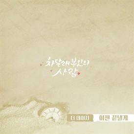 차달래 부인의 사랑 OST Part.19