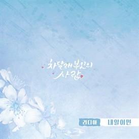 차달래 부인의 사랑 OST Part.22