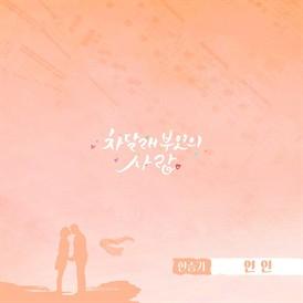 차달래 부인의 사랑 OST Part.4