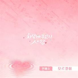 차달래 부인의 사랑 OST Part.5