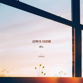 끝까지 사랑 OST Part.24