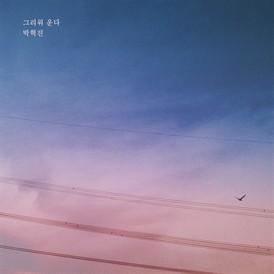 하나뿐인 내편 OST Part.29