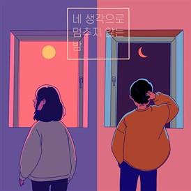 네 생각으로 멈추지 않는 밤 (Feat. 109)
