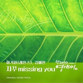 막돼먹은 영애씨 시즌 17 OST Part.6