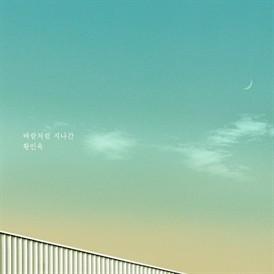 하나뿐인 내편 OST Part.31