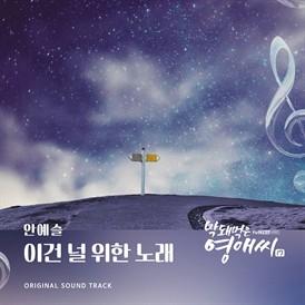 막돼먹은 영애씨 시즌 17 OST Part.7
