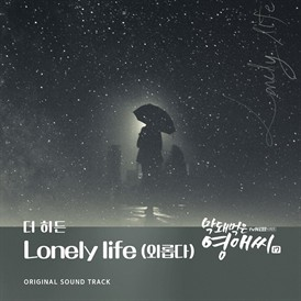 막돼먹은 영애씨 시즌 17 OST Part.9