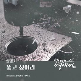 막돼먹은 영애씨 시즌 17 OST Part.11