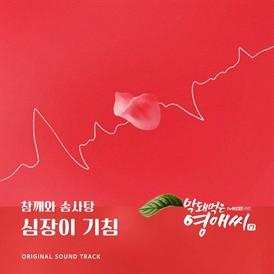 막돼먹은 영애씨 시즌 17 OST Part.15