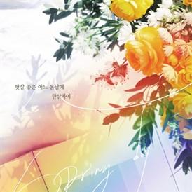 여름아 부탁해 OST Part.9
