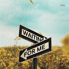 여름아 부탁해 OST Part.11