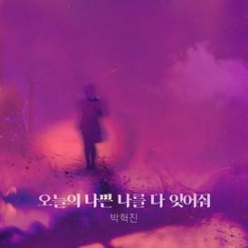 퍼퓸 OST Part.12