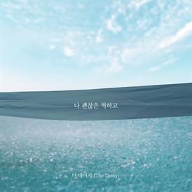 여름아 부탁해 OST Part.20