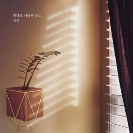 태양의 계절 OST Part.4