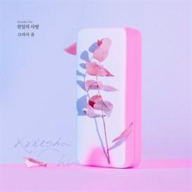 여름아 부탁해 OST Part.22