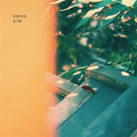 태양의 계절 OST Part.8