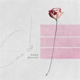 여름아 부탁해 OST Part.25