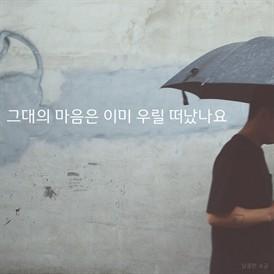 그대의 마음은 이미 우릴 떠났나요
