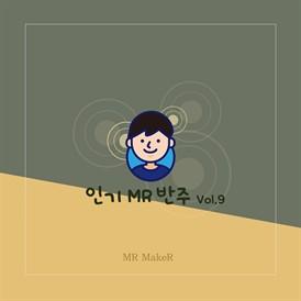 인기 MR반주 Vol.9