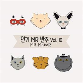 인기 MR반주 Vol.10
