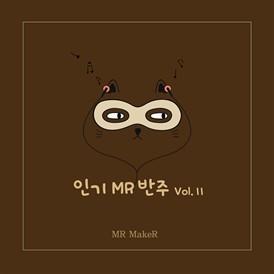 인기 MR반주 Vol.11