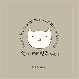 인기 MR반주 Vol.18